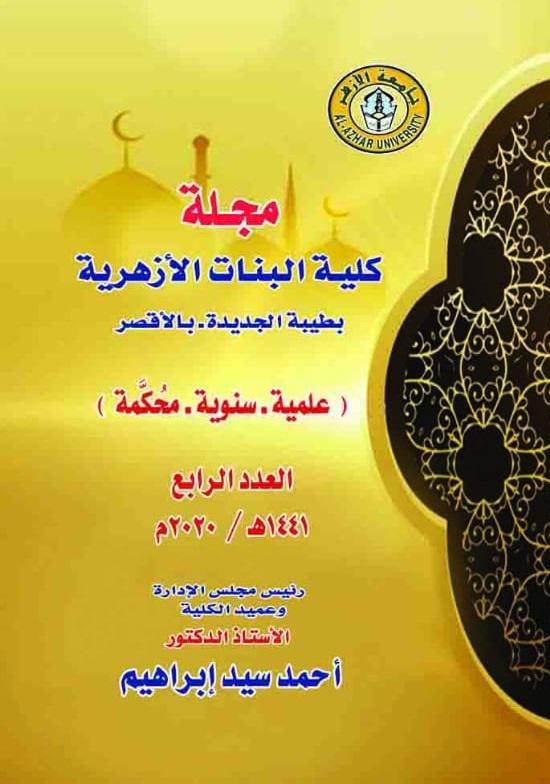 مجلة کلیة البنات الأزهریة - طیبة - الأقصر - فرع جامعة الأزهر